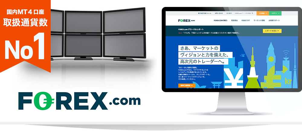 MT4が使える国内口座「FOREX.com」詳細