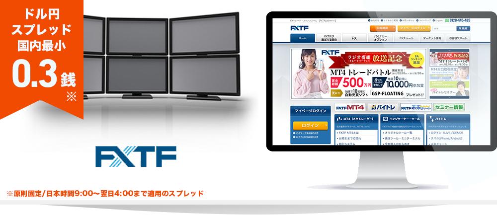 MT4が使える国内口座 FXTF詳細