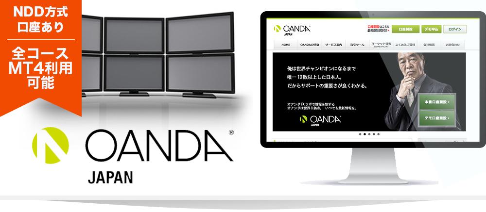MT4が使える国内口座「OANDA JAPAN」詳細